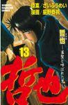 哲也~雀聖と呼ばれた男~(13)