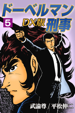 ドーベルマン刑事DX版 5巻-電子書籍