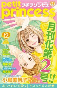 プチプリンセス vol.12(2018年3月1日発売)