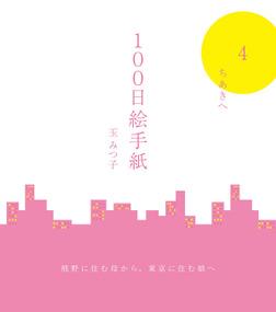 100日絵手紙 (4)-電子書籍