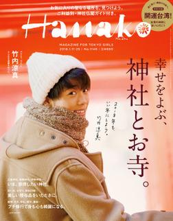 Hanako (ハナコ) 2018年 1月25日号 No.1148 [幸せをよぶ、神社とお寺。/竹内涼真]-電子書籍