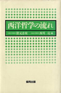 西洋哲学の流れ-電子書籍