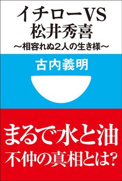 イチローvs松井秀喜~相容れぬ2人の生き様~(小学館101新書)-電子書籍