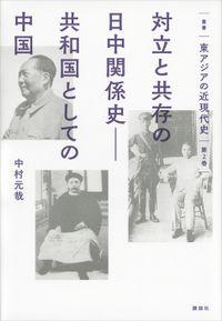 叢書 東アジアの近現代史 第2巻 対立と共存の日中関係史――共和国としての中国