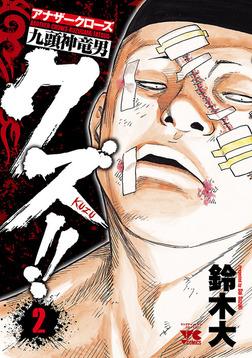 【期間限定 無料お試し版】クズ!! ~アナザークローズ九頭神竜男~ 2-電子書籍