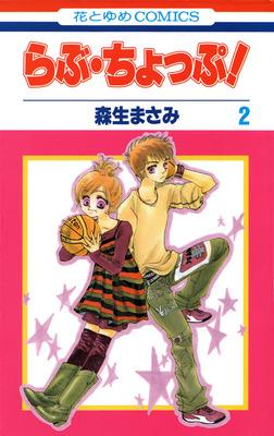らぶ・ちょっぷ! 2巻-電子書籍