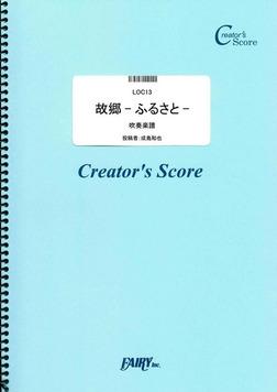 故郷-ふるさと- 吹奏楽 (LOC13)[クリエイターズ スコア]-電子書籍
