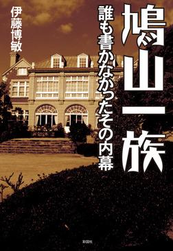 鳩山一族 誰も書かなかったその内幕-電子書籍