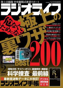 ラジオライフ 2017年 2月号-電子書籍