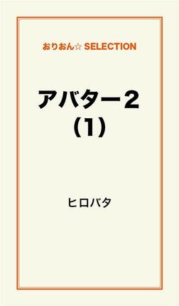 アバター2(1)-電子書籍