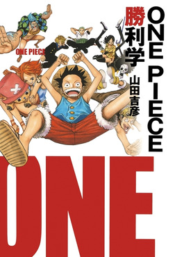 ONE PIECE勝利学(集英社インターナショナル)-電子書籍