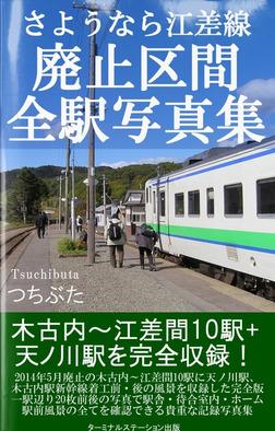 さようなら江差線 廃止区間全駅写真集-電子書籍