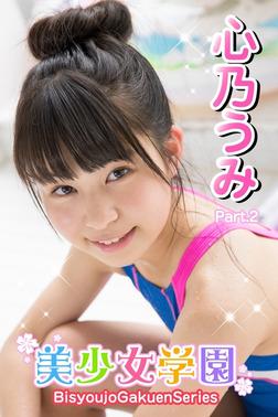 美少女学園 心乃うみ Part.2-電子書籍
