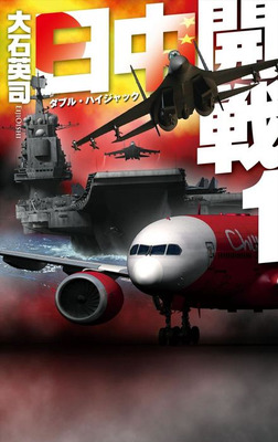 日中開戦1 - ダブル・ハイジャック-電子書籍