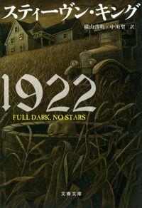 1922(文春文庫)