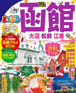 まっぷる 函館 大沼・松前・江差'19-電子書籍