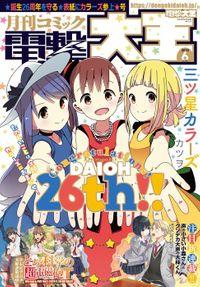 【電子版】月刊コミック 電撃大王 2020年6月号