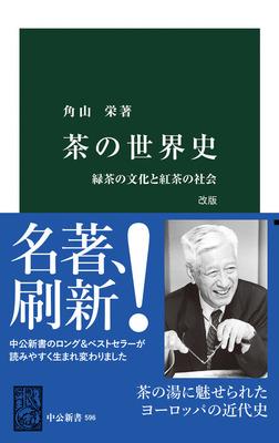 茶の世界史 改版 緑茶の文化と紅茶の社会-電子書籍