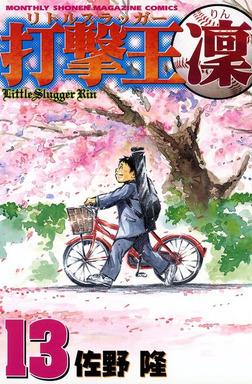 打撃王 凜(13)-電子書籍