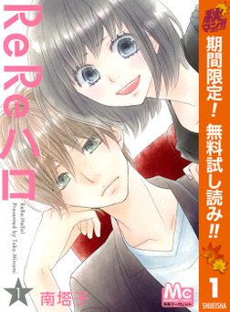 ReReハロ【期間限定無料】 1-電子書籍