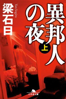 異邦人の夜(上)-電子書籍