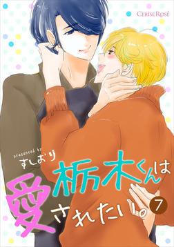栃木くんは愛されたい。 第7話-電子書籍