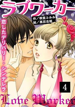 ラブワーカー~恋したデリバリー・シンデレラ 4-電子書籍