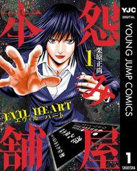 怨み屋本舗 EVIL HEART 1