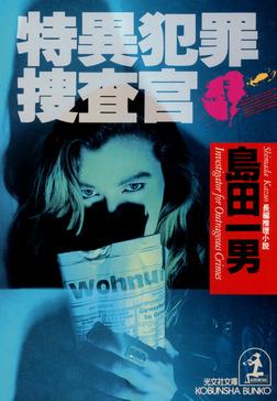 特異犯罪捜査官-電子書籍