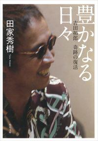 豊かなる日々 吉田拓郎 奇跡の復活