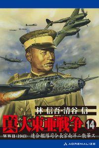 真・大東亜戦争(14)