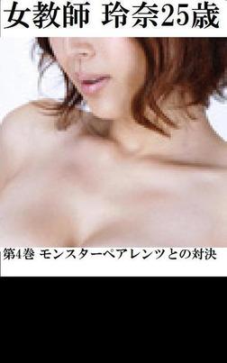 女教師 玲奈25歳 第4巻 モンスターペアレンツとの対決-電子書籍