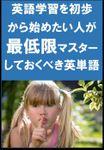[単語リストDL付]英語学習を初歩から始めたい人が最低限マスターしておくべき英単語(リスニング前に)
