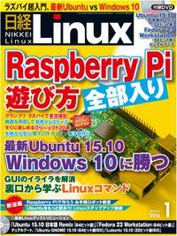 日経Linux(リナックス) 2016年 1月号 [雑誌]