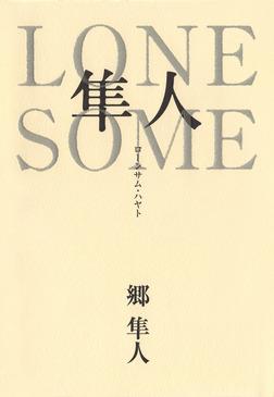 LONESOME隼人 ローンサム・ハヤト-電子書籍