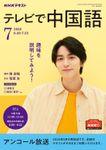 NHKテレビ テレビで中国語 2020年7月号
