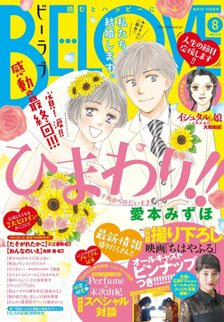 BE・LOVE 2016年8号4月15日号 [2016年4月1日発売]-電子書籍