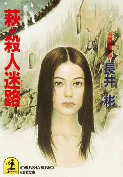 萩・殺人迷路(ストリート)-電子書籍
