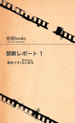 禁断レポート1(お試し版)-電子書籍
