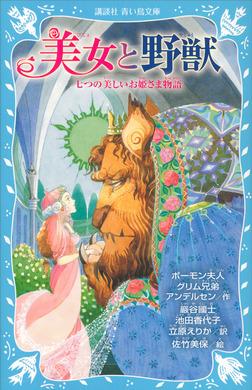 美女と野獣 七つの美しいお姫さま物語-電子書籍