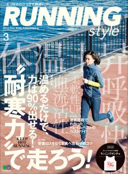 Running Style(ランニング・スタイル) 2019年3月号 Vol.116-電子書籍