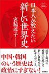日本人が教えたい新しい世界史〈新装版〉