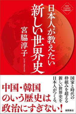 日本人が教えたい新しい世界史〈新装版〉-電子書籍