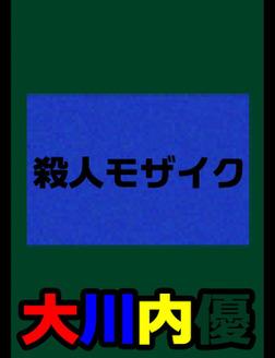 絵本「殺人モザイク」-電子書籍