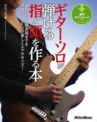 ギター・ソロが弾ける指と頭を作る本