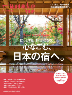 Hanako特別編集 ほっとする。きれいになる。心なごむ、日本の宿へ。-電子書籍