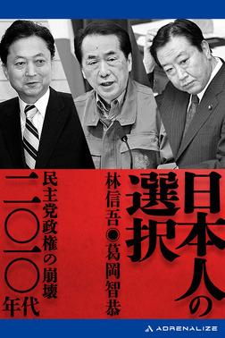 日本人の選択 二〇一〇年代-電子書籍