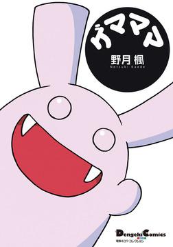 電撃4コマ コレクション ゲマママ-電子書籍