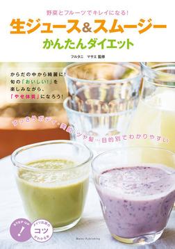 生ジュース&スムージーかんたんダイエット : 野菜とフルーツでキレイになる!-電子書籍