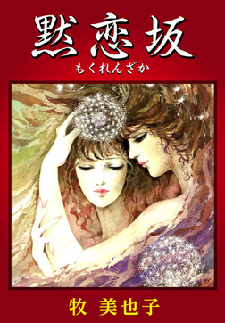 黙恋坂-電子書籍
